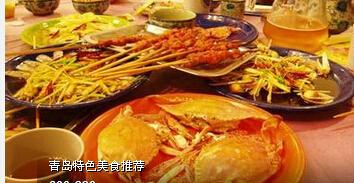 青岛正宗特色美食推荐