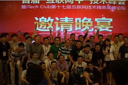 "iTech Club ""互联网+""技术峰会近日在佛山举行"
