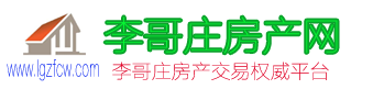 李哥庄房产网免责声明