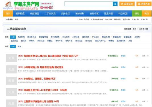 李哥庄房价猛涨不跌 李哥庄房产网分析买房指南