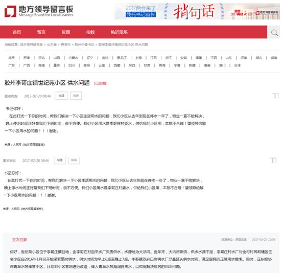 李哥庄世纪苑小区停水上了人民网地方留言板