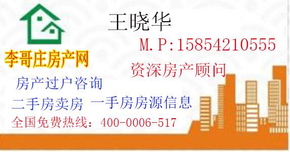 李哥庄二手房_水岸绿城聚福园欧亚新天地房源出售信息