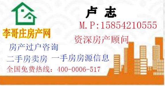 胶州李哥庄二手房价 8月份第三周最新房源信息