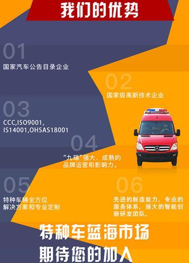 中国应急抢险救援车辆专业制造商__战略合作征集令