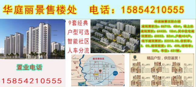华庭丽景小区温馨提醒青岛新房7月11日成交量